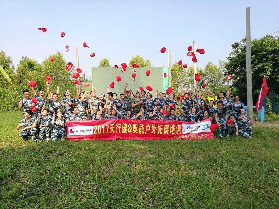 2017年天行健&奥能户外拓展培训2