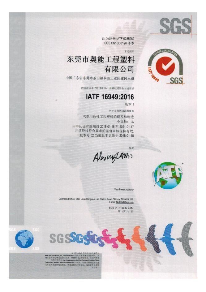 IATF16949-2016中文版(2018-2021)