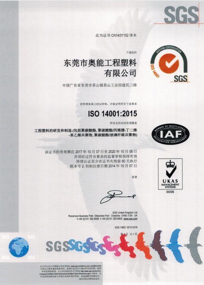 ISO14001-2015中文证书(2017-2020)