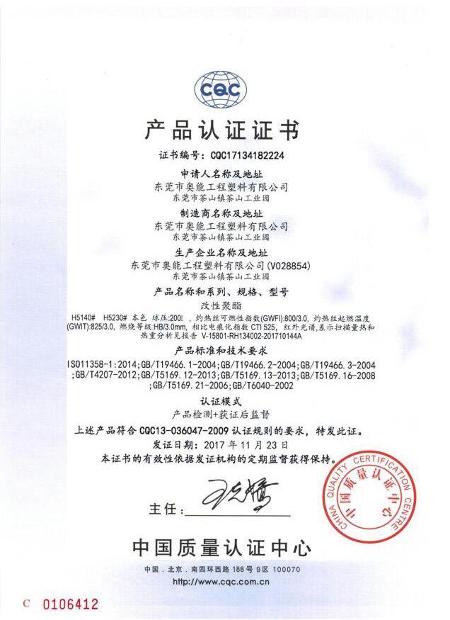 PBT产品CQC认证证书-(中文)